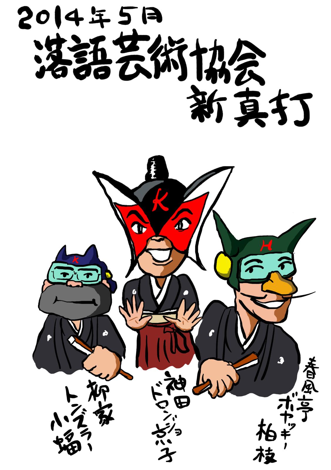 2015newshinuchi