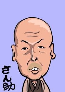 Sansuke_2